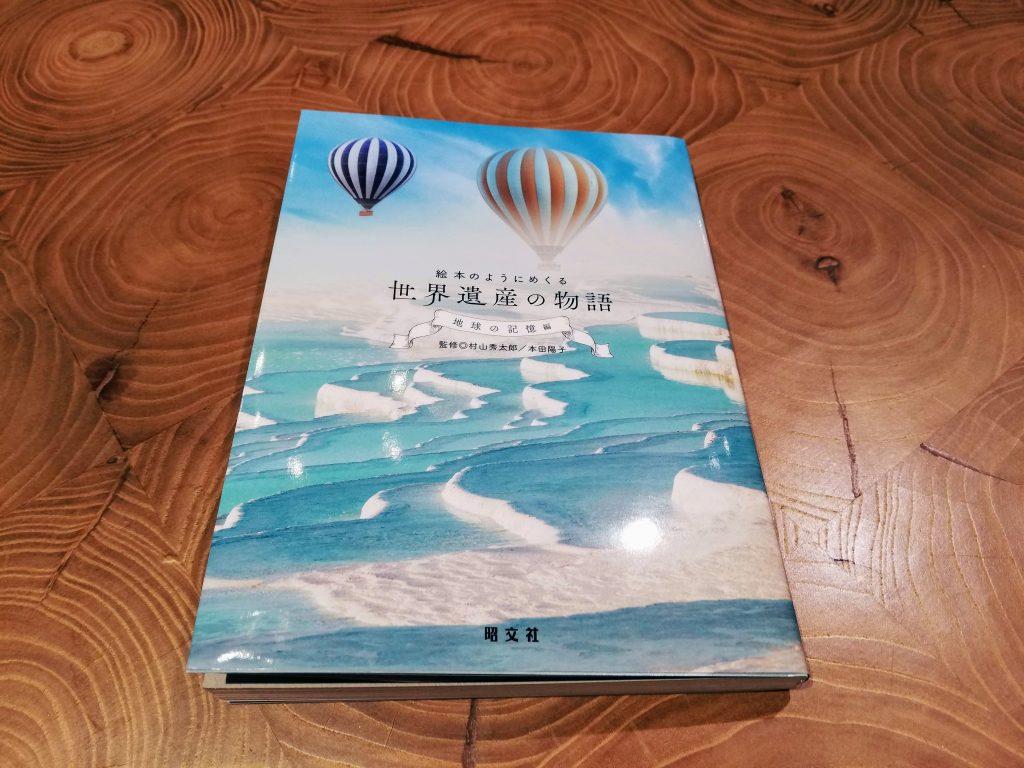 本の画像『絵本のようにめくる 世界遺産の物語 地球の記憶編』