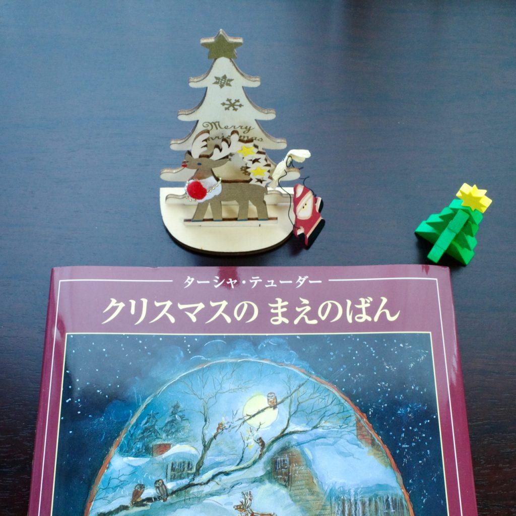 クリスマス絵本、ターシャ・テューダー、ツリーの飾りつけ、ミニチュアのクリスマスツリー