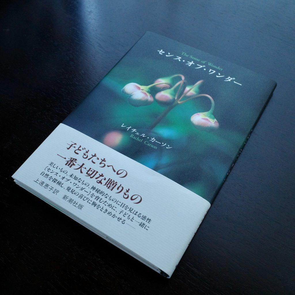 新潮社刊『センス・オブ・ワンダー』レイチェル・カーソン著