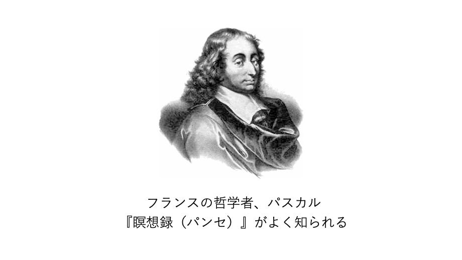フランスの哲学者パスカル