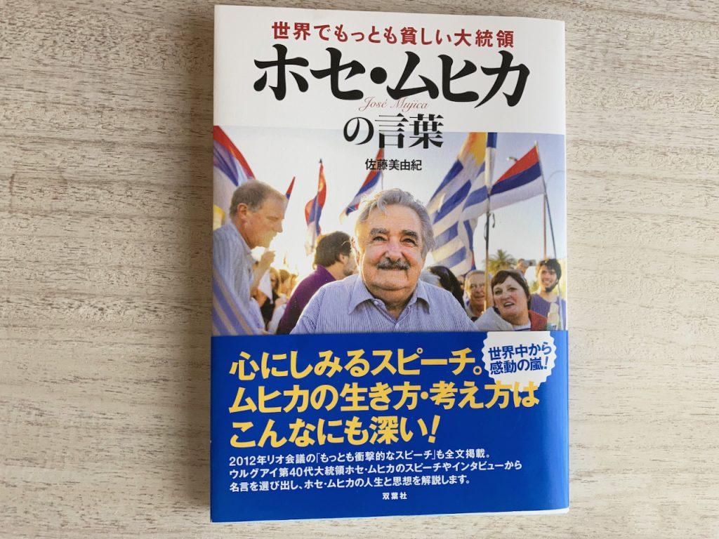『世界でもっとも貧しい大統領 ホセ・ムヒカの言葉』本の表紙