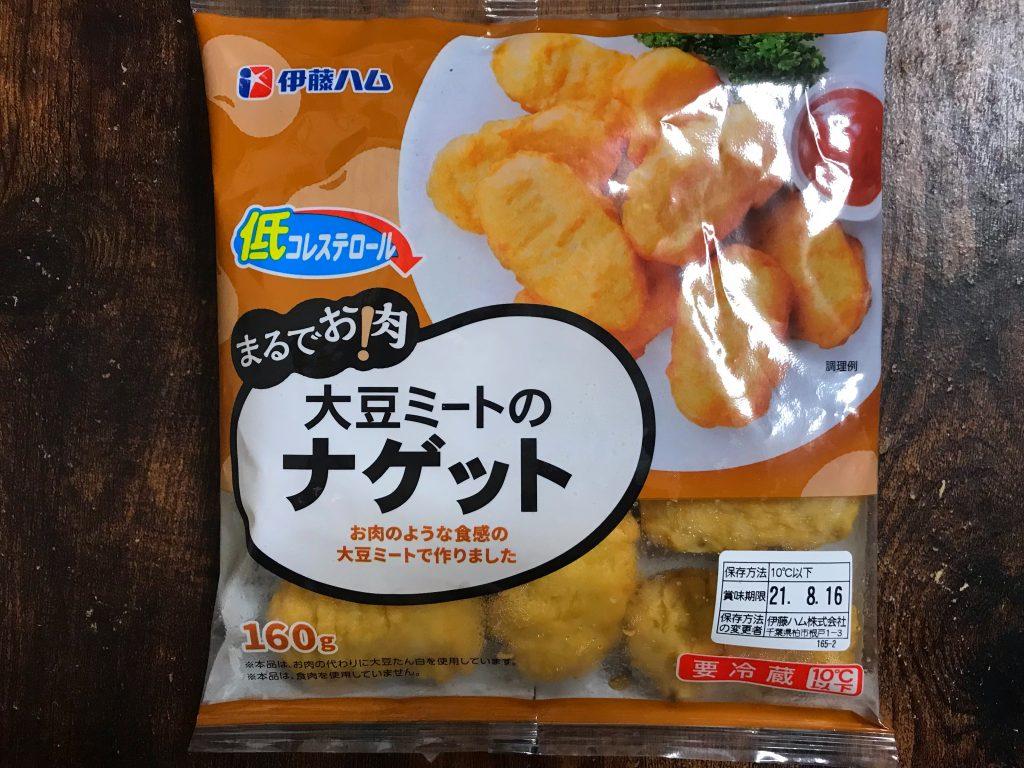 大豆ミートのナゲット(まるでお肉)