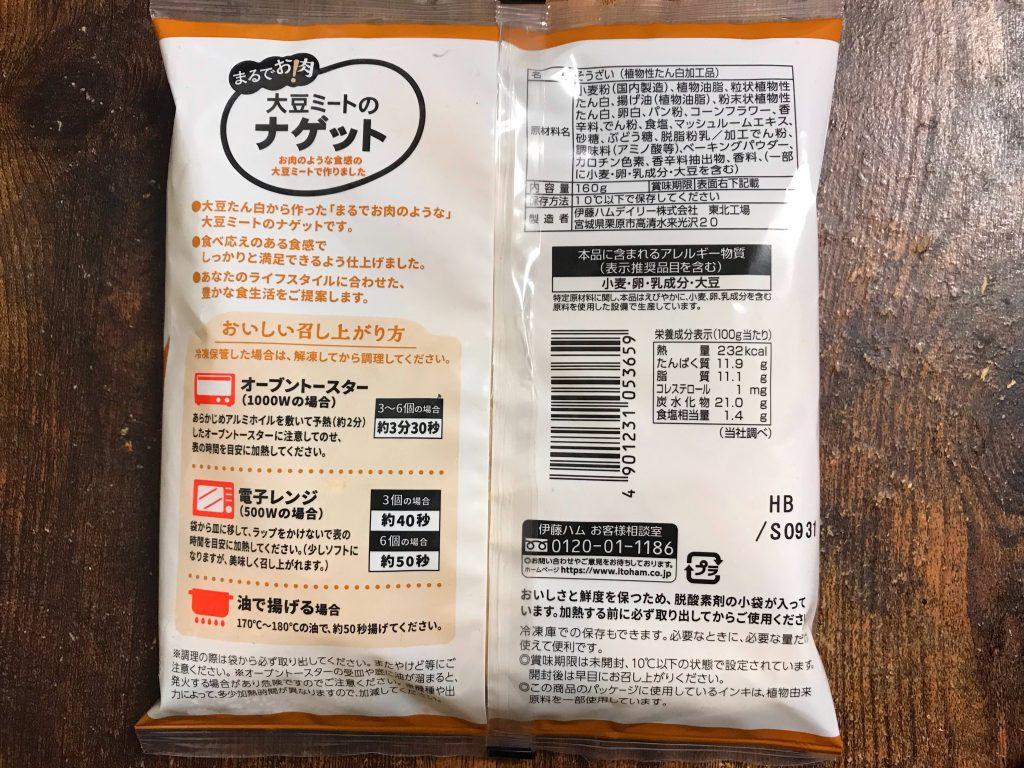 大豆ミートのナゲット。原材料名の表記。