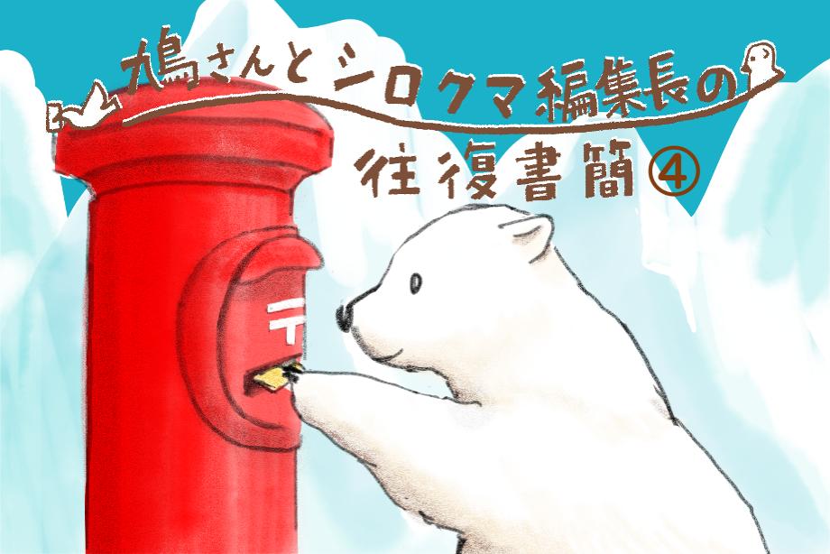 鳩さんとシロクマ編集長の往復書簡記事④ しろくまのイラスト