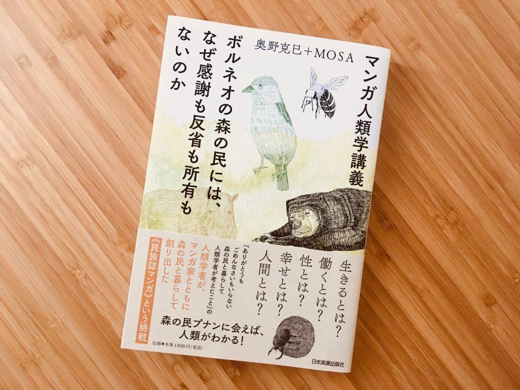 『マンガ人類学講義 ボルネオの森の民には、なぜ感謝も反省も所有もないのか』奥野克巳+MOSA 著の表紙